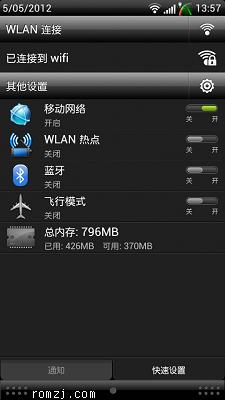 HTC EVO 3D 已ROOT 数字电量 官方泄漏安卓4.0 修复精简版截图