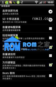 EVO 3D GSM Beats Mik设置 多字体 三锁屏 男女直换 内录 极速 FA 2截图