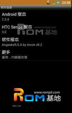 HTC EVO 3D 深度突破第二版 2.3.4 全新Beats音频驱动 全新UI 流畅顺滑截图
