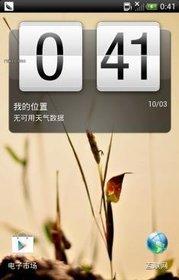 HTC EVO 3D Annie 10.1 ICS4.0.3 完美日用 精简优化截图