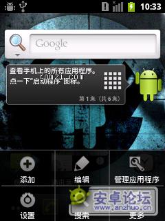 谷歌二儿子Nexus S根据最新Android2.3.7编译,修复诸多bug和完善汉化! 截图