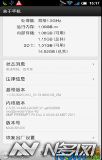EVO 3D ROM V15,基于MIUI 2.1.20个人修改版截图