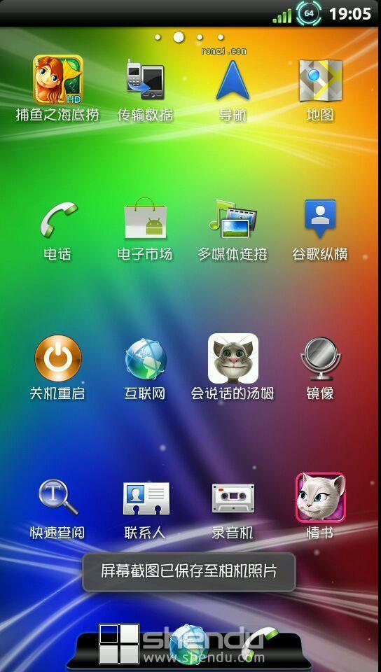 HTC EVO 3D 2.3.4 ROM XE原版魔音 流畅省电超级突破!截图