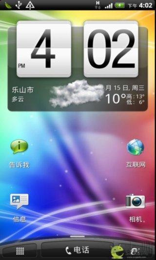 HTC EVO 3D 2.3.4 X515M GSM基于官方稳定版ROM截图