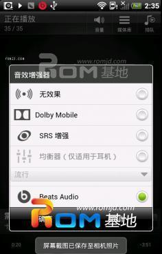 HTC EVO 3D 2.3.5 ROM 娱乐控必备 音乐游戏性能突破 流畅稳定截图