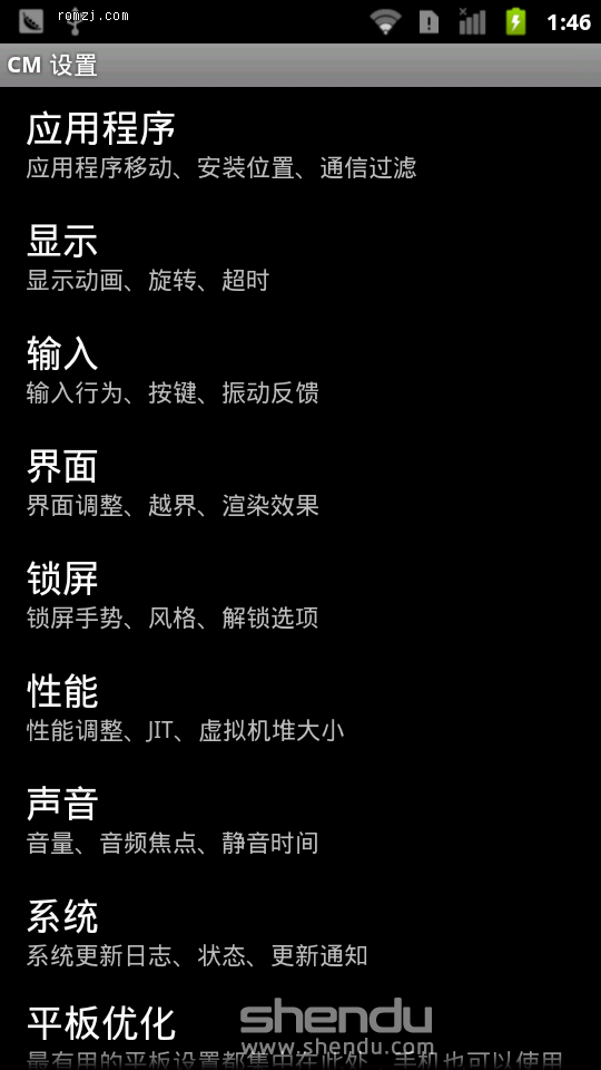 HTC EVO 3D 2.3.7 ROM 基于E3DLight 1.0修改 2.3.7顺滑流畅截图