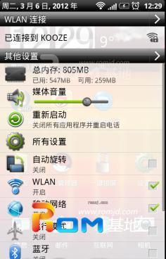 HTC EVO 3D GSM_K1_GFAN_120559 精雕细琢 深度优化截图