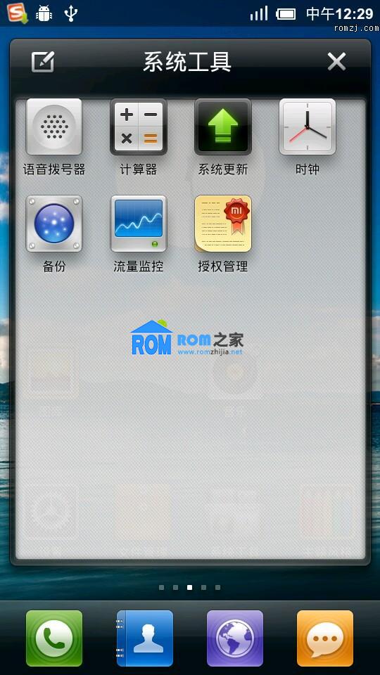 HTC EVO 3D 2.3.7 MIUI2.0 极速 流畅 省电截图