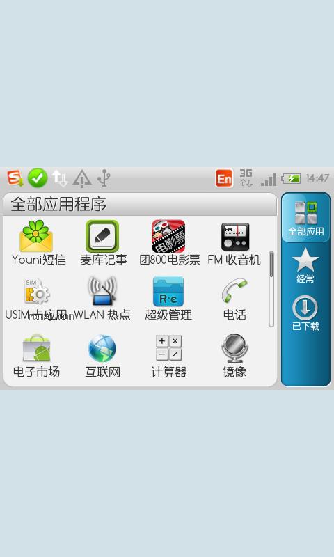 HTC ChaCha G16 基于国行2.3.5 V2.29版 久别重逢的chacha 支持来电归属截图