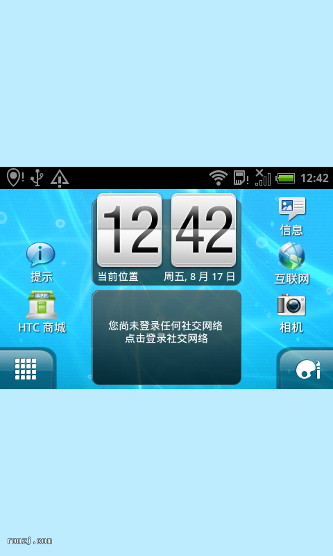 HTC ChaCha G16 最新国行QQ版官方ROM纯净版截图