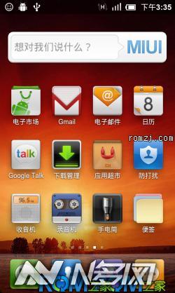 [稳定版]MIUI 2.3.7c ROM for Nexus S截图
