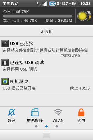 HTC Aria G9 CM7.2 基于LEWA乐蛙OS移植完美版截图