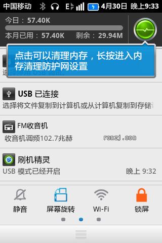 HTC Aria G9 基于乐蛙OS G13第27期移植完美版截图