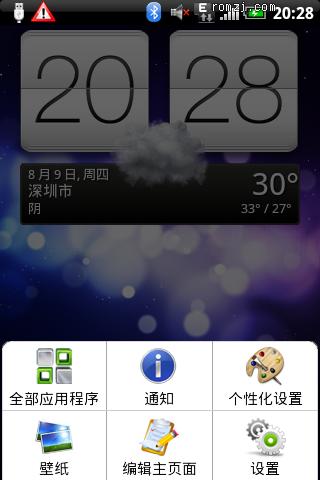 HTC Aria liberty G9 Sense3.5PulsV3美化整合完结版 拒绝一切单调截图