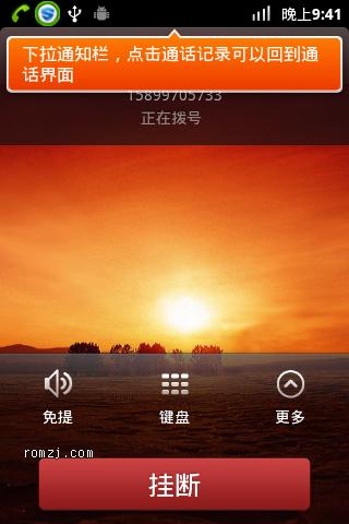 HTC Aria G9 移植MIUI2.3.7测试版截图