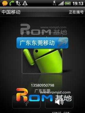 HTC Aria G9 Liberty 2.3.5 120596_sense3.5原版风格优化版截图