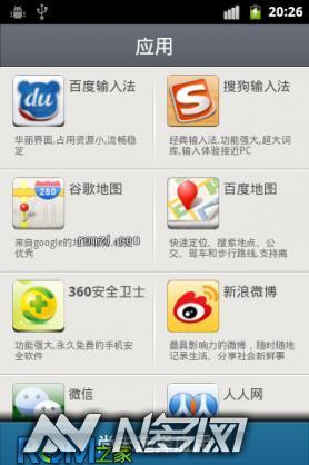 HTC Aria G9 2.3.7 ROM 基于Joyos移植体验版截图