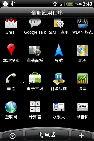 HTC Liberty Aria G9 最新官方ROM纯净版截图