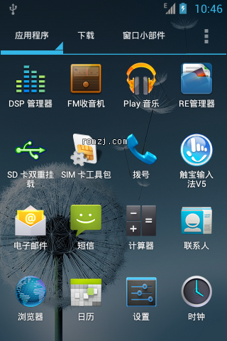 HTC Aria CM9 ICS4.0.4—S2版 性能优化 界面美化截图