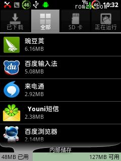 HTC G8 GuichengV0.1 基于buzz_2.3.7 xiaoda修改版截图