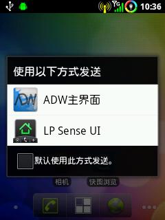 [HTC Wildfire G8 野火2.3.7ROM急速精简最终版](稳定,省电,超流畅)LP a截图
