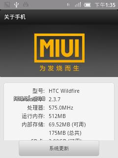 HTC Wildfire G8 基于MIUI 2.3.7精简移植 流畅 推荐常用 04.25更新截图