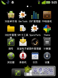 [5.25更新app2sd+版]来了来了,最新2.3.4固件,CM7.1.0编译版截图