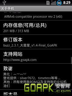 Wildfire G8 2.3.4 [11.8.7]buzz 2.3.4 v1.4 Final RO截图