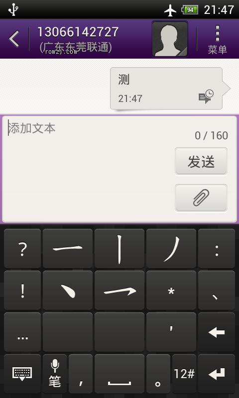 HTC G11_IS Sense4.0+4.0.3_稳定流畅_情人节特别版截图