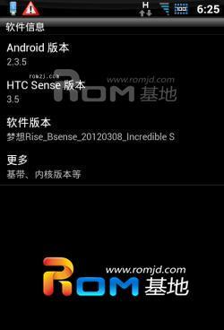 HTC Incredible S G11 Bsense_030 稳定 流畅 最终版截图