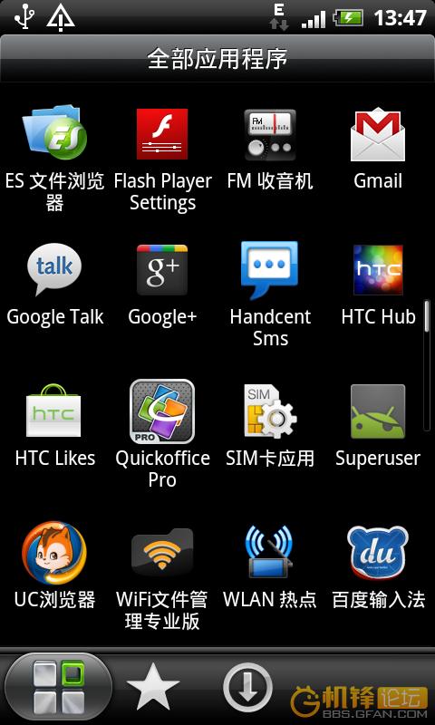 HTC Incredible S 官方港版2.3.3的精简版 2G网可更新天气 超稳定截图