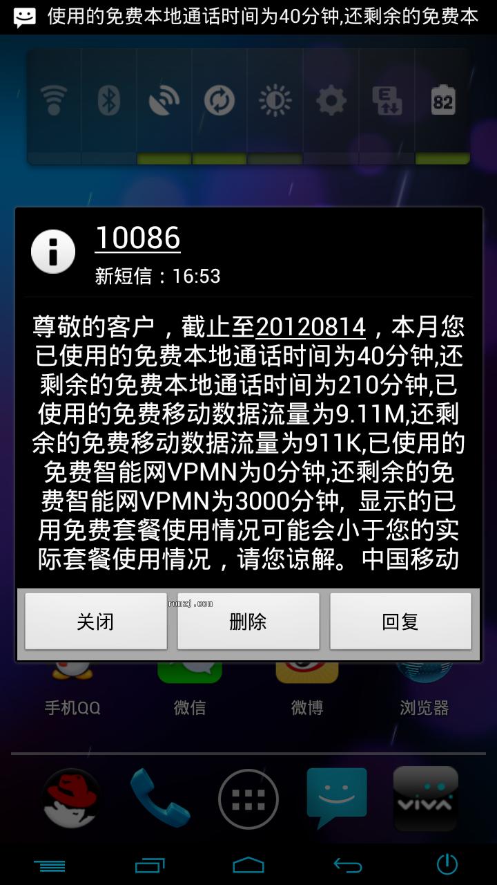 三星 I9250 中文图形刷机 果冻豆4.1.1 汉化romcontrol截图