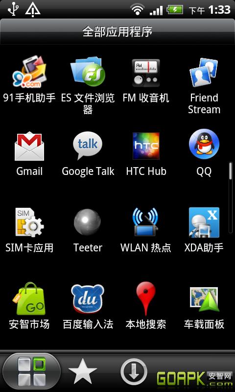 HTC Incredible S 永久完整ROOT sense3.0部分特效 数字电量(增强版)截图