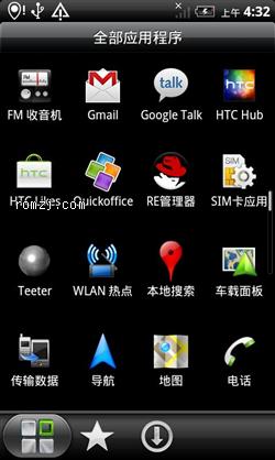 HTC Incredible S 基于最新官方2.3.3 RUU 2.12.405.7 纯净稳定版截图
