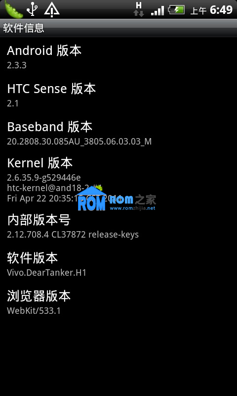 HTC Incredible S G11 2.3.3 基于港行2.12.708.4截图