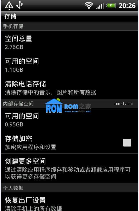 HTC G11 2.3.5纯净 稳定_Sense 3.5刷机包 已ROOT截图