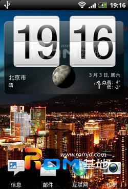 HTC Incredible S Sense3.0 Speed V1极速 稳定 省电Beats归属地截图