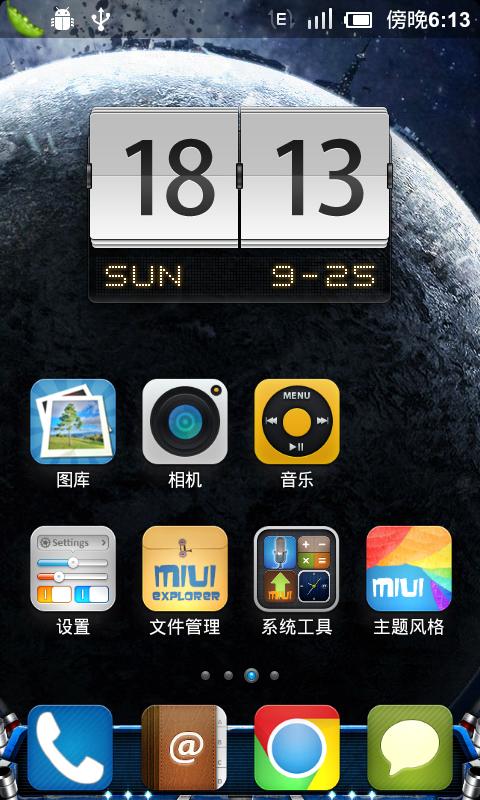 HTC Incredible S 2.3.4 ROM 原创纯净版截图