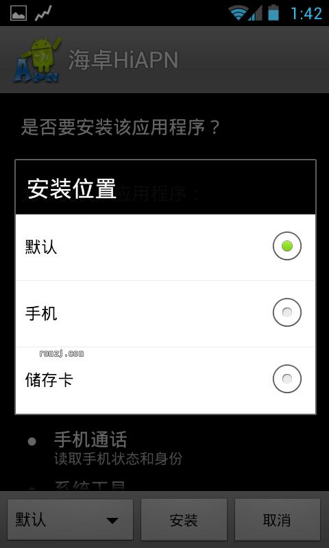 HTC G11 基于IceColdSandwich 8.2-AOKP优化_增加4.1特效_短信弹出 截图
