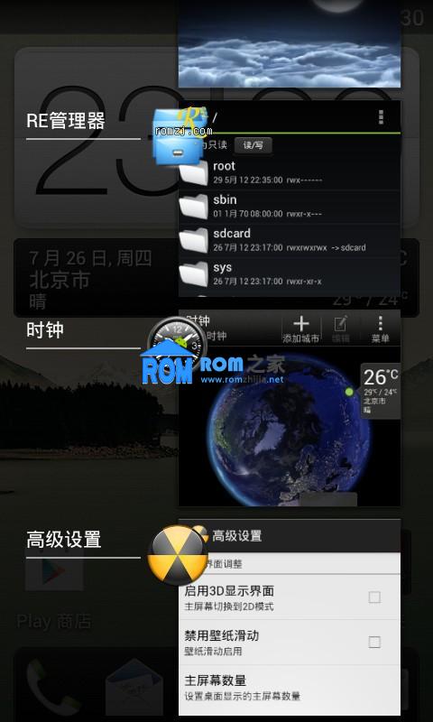 HTC Incredible S G11 Superb Sense4A V2.0截图
