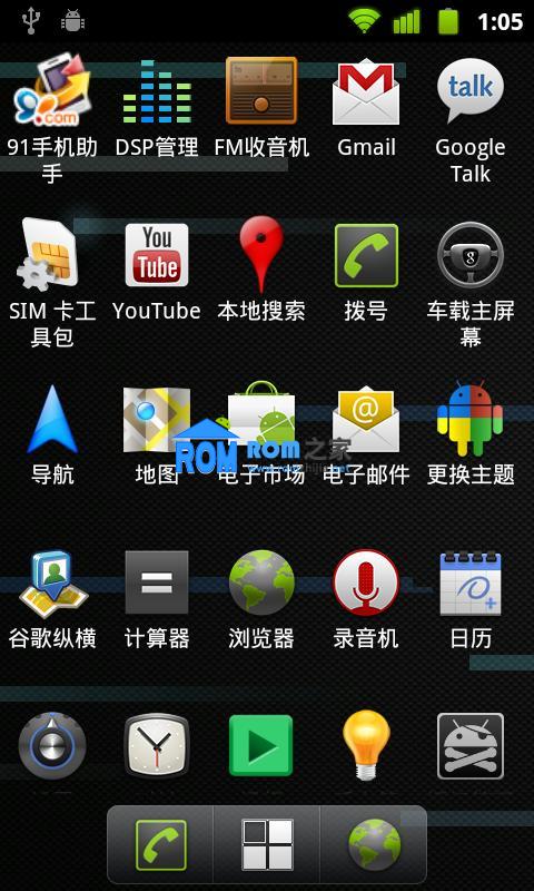 HTC Nexus one_CM_7.1.0 2.3.4 ROM截图