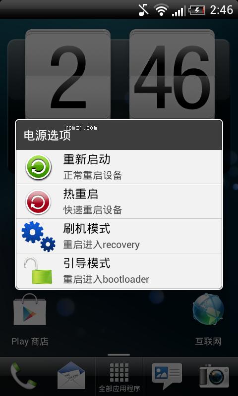 HTC G11 Sense3.6 V4.0 稳定省电 流畅度大幅提高 相机质量提高截图