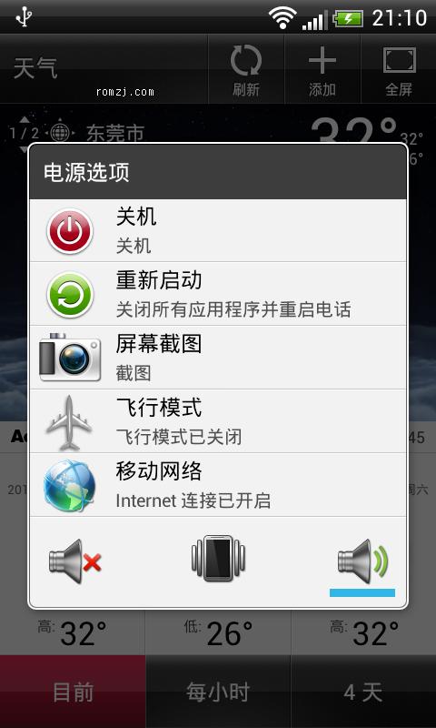 HTC G11 4.0.4 Sense3.6 多音效 多微调 完善版截图