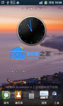 HTC G7 MEKOO魔趣 流畅稳定更省电 界面漂亮 值得一试截图