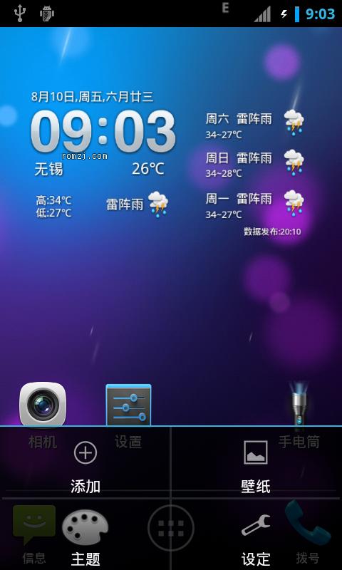 HTC G7 2.3.7刷机包 极致精简美化优化 大内存稳定版截图