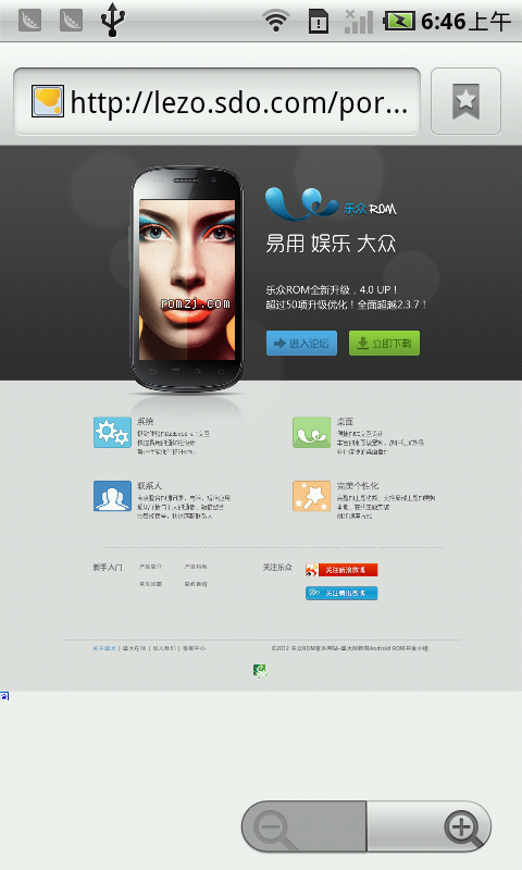 乐众ROM 1.9.21 for HTC Desire G7截图