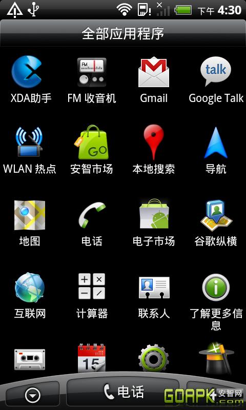 HTC Desire 2.3.3 官方精简版 ROM截图
