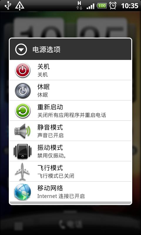 HTC G7 ROM 移植DHD2.3.3 sense2.1 3.0流畅完美归属地显示双向通话内录截图
