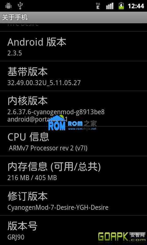 Desire 渴望 CM7.1 RC1 官方软件版本2.3.5 永久ROOT权限 截图