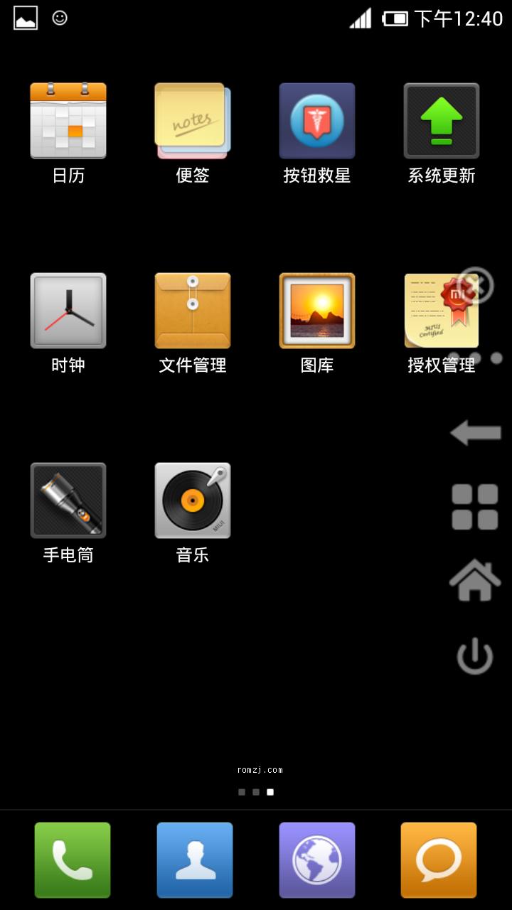 三星 Galaxy Nexus 完美移植按钮救星 无BUG MIUI2.3.30稳定版截图